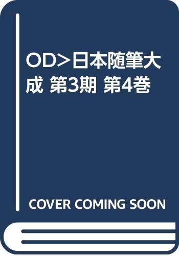 OD>日本随筆大成 第3期 第4巻の詳細を見る