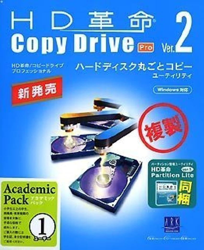 ファランクス洗剤ウィンクHD革命/CopyDrive Ver.2 Pro アカデミックパック 1ユーザー
