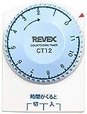 リーベックス(Revex) コンセント タイマー 1回だけ 「入 切」タイマー CT12