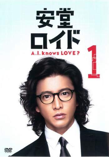 安堂ロイド A.I.knows LOVE?1(第1話、第2話) [レンタル落ち]