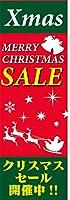 『60cm×180cm(ほつれ防止加工)』お店やイベントに! のぼり のぼり旗 Xmas クリスマスセール開催中!!