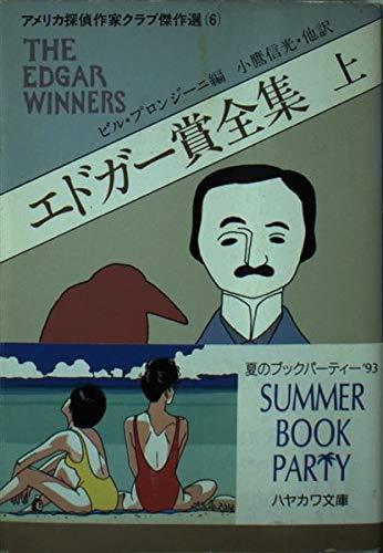 エドガー賞全集 上 (ハヤカワ・ミステリ文庫)の詳細を見る