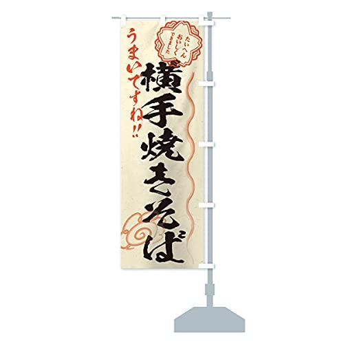 横手焼きそば/習字・書道風 のぼり旗 チチ選べます(レギュラー60x180cm 右チチ)