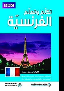 تكلم وتعلم الفرنسية