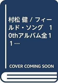 村松 健 / フィールド・ソング 10thアルバム全11曲収録 ピアノ・ソロ