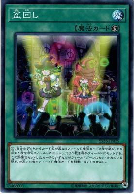 遊戯王 第10期 SD38-JP025 盆回し
