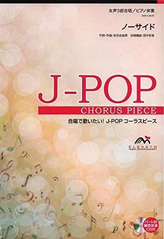 EMF3-0070 合唱J-POP 女声3部合唱/ピアノ伴奏 ノーサイド (合唱で歌いたい!JーPOPコーラスピース)