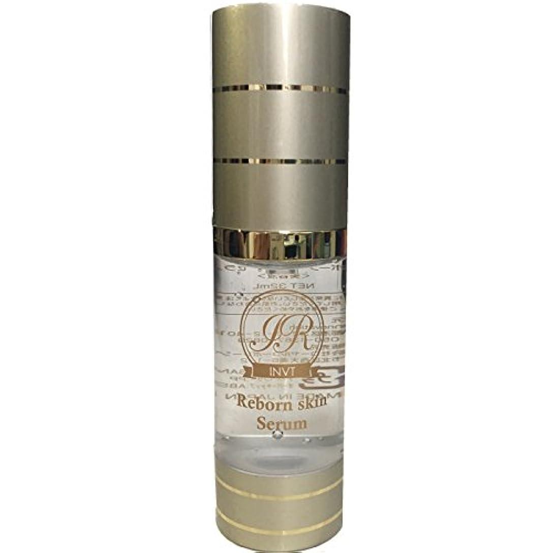プレミアム中央甘やかすReborn Skin Serum リボーンスキンセラム 32ml(ヒト脂肪由来幹細胞高配合美容液)