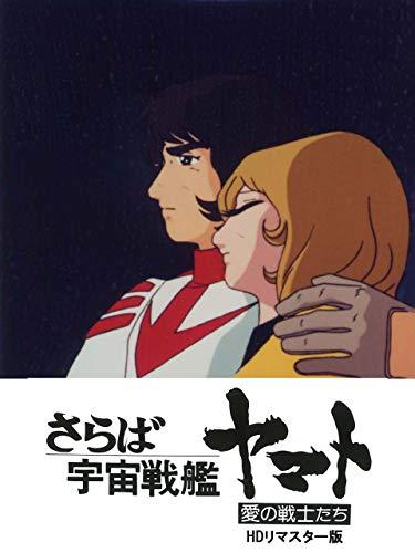 さらば宇宙戦艦ヤマト 愛の戦士たち HDリマスター版