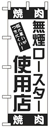 のぼり 旗 店舗 飲食店 レストラン 販促用品 焼肉 焼き肉 やきにく 無煙ロースター 使用店 日本製