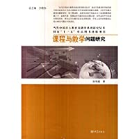 Major education issues of contemporary Chinese history series Studies Series: Studies Curriculum and Instruction(Chinese Edition)