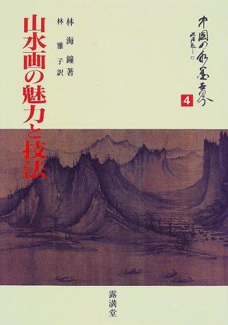 山水画の魅力と技法 (中国の水墨世界)の詳細を見る