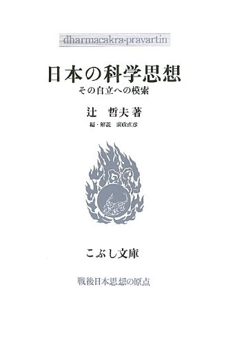 日本の科学思想―その自立への模索 (こぶし文庫―戦後日本思想の原点)