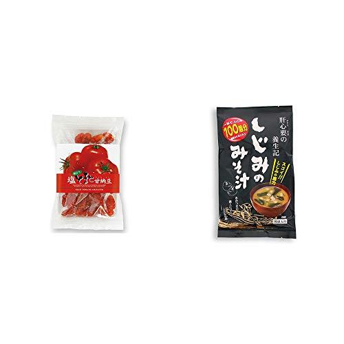 [2点セット] 朝どり 塩とまと甘納豆(150g)・肝心要の養生記 しじみのみそ汁(56g(7g×8袋))