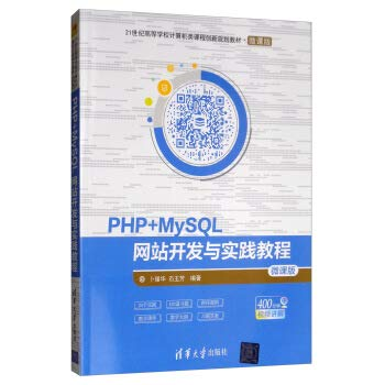 PHP + MySQL Web Development and Practice of Computer Courses tutorial colleges and universities planning materials innovation in the 21st century version of the micro-lesson(Chinese Edition)