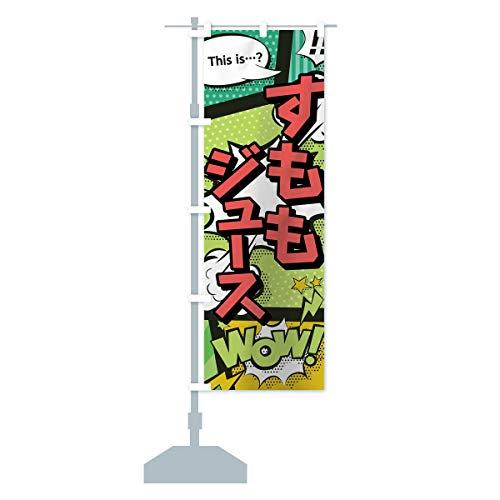 すももジュース のぼり旗 サイズ選べます(ハーフ30x90cm 左チチ)