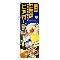 アッパレ のぼり旗 ビアガーデン のぼり 四方三巻縫製 (ジャンボ) F05-0017C-J