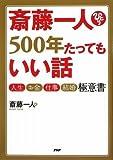 斎藤一人 500年たってもいい話