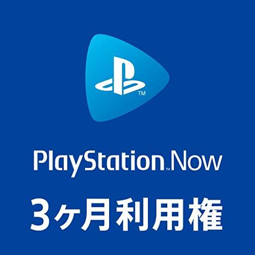 PlayStation Now 3ヶ月利用権(自動更新あり)|オンラインコード版