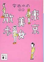 東京美女散歩 (講談社文庫)