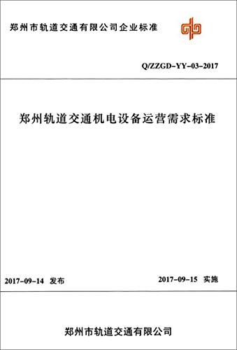 郑州轨道交通机电设备运营需求标准(Q\ZZGD-YY-03-2017)/郑州市轨道交通有限公司企业标准