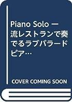 Piano Solo 一流レストランで奏でるラブバラードピアノ曲集 (ピアノ・ソロ)