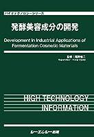 発酵美容成分の開発 (バイオテクノロジーシリーズ)