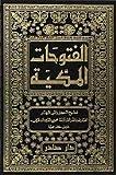 الفتوحات المكية 9 مجلدات / Futuhat al-Makkiyah 9 Volumes