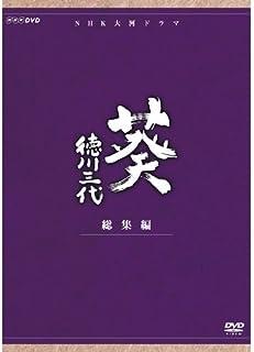 津川雅彦主演 大河ドラマ 葵 徳川三代 総集編 DVD-BOX 全2枚【NHKスクエア限定商品】