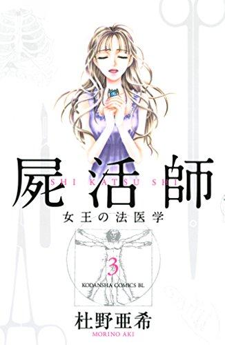 屍活師 女王の法医学(3) (BE・LOVEコミックス)