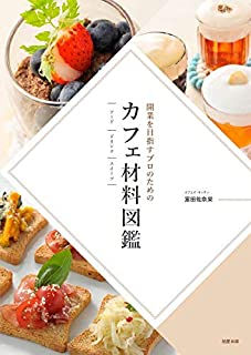 開業を目指すプロのためのカフェ材料図鑑