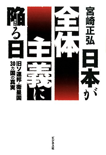 Amazon.co.jp: 日本が全体主義に陥る日 eBook: 宮崎正弘: Kindleストア