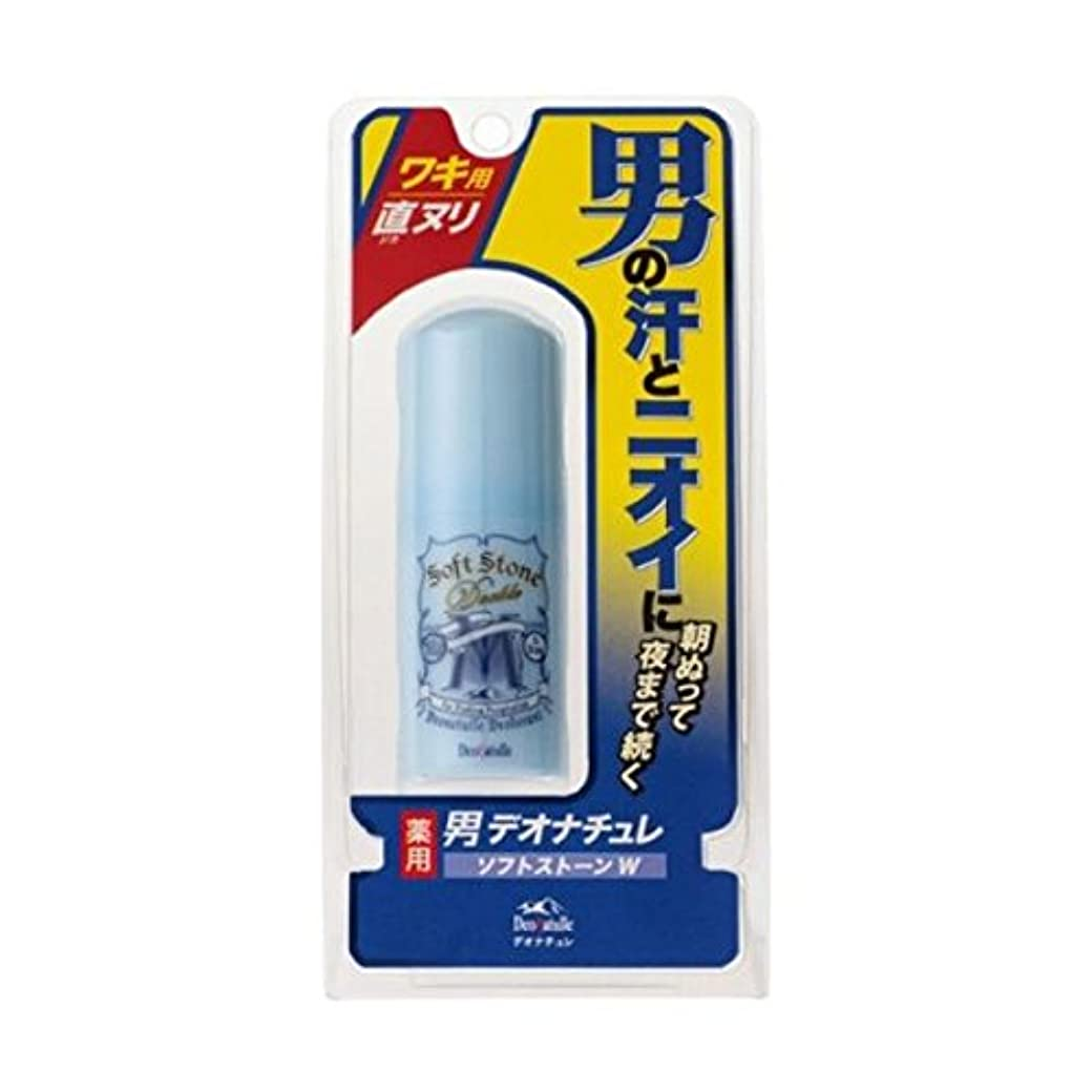 クロニクルきれいに期限デオナチュレ 男ソフトストーン20Gx3個セット (4971825011747)