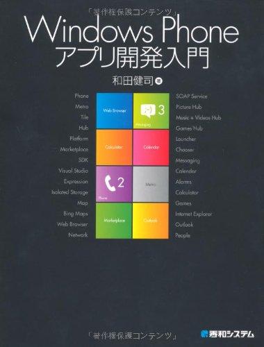 WindowsPhoneアプリ開発入門