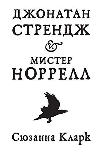 Джонатан Стрендж и мистер Норрелл (The Big Book) (Russian Edition)