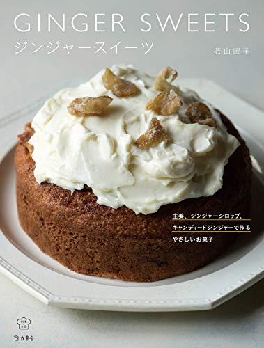 生姜、ジンジャーシロップ、キャンディードジンジャーで作るやさしいお菓子 ジンジャースイーツ 料理の本棚 (立東舎)