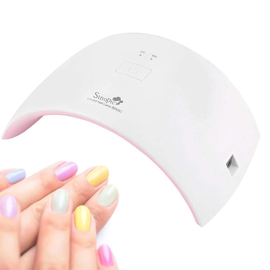 有害長々と効率Sinopic ネイル硬化用ライト 24W UVライトネイルドライヤー UV LEDライトマニキュア用 LED ネイルドライヤー タイマー機能 自動センサー機能 レジンにも便利