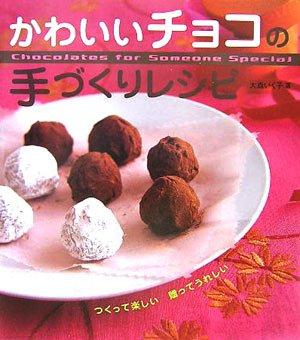 かわいいチョコの手づくりレシピ―つくって楽しい贈ってうれしい