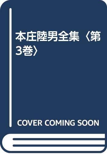 本庄陸男全集〈第3巻〉の詳細を見る