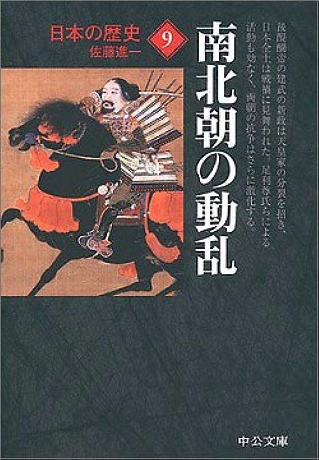怒り徹底的に長くする日本の歴史〈9〉南北朝の動乱 (中公文庫)
