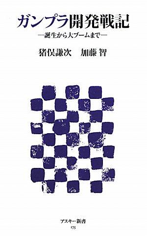 ガンプラ開発戦記 -誕生から大ブームまで- (アスキー新書)
