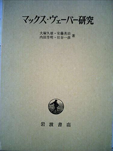 マックス・ヴェーバー研究 (1965年)