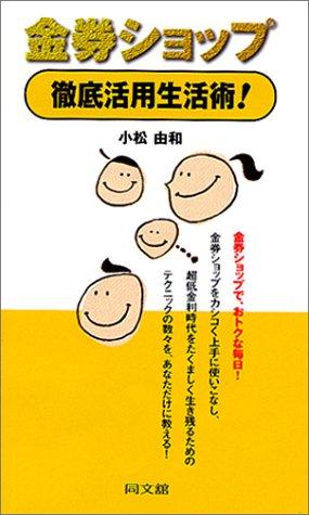 金券ショップ徹底活用生活術! (DO BOOKS)