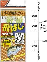 ハヤブサ(Hayabusa) S-451 飛ばしサビキオーロラ夜光スキン   7-2