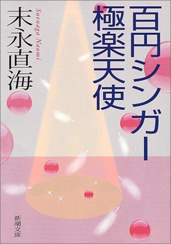 百円シンガー極楽天使 (新潮文庫)