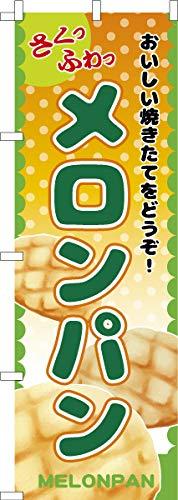 既製品のぼり旗 「メロンパン」パン屋さん 短納期 高品質デザイン 600mm×1,800mm のぼり