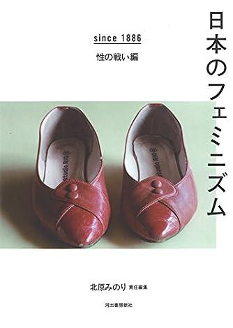 日本のフェミニズム