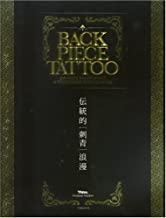 Back Piece Tattoo: Japanese Traditional and Worldwide High Quality