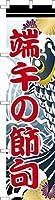 既製品のぼり旗 「鯉のぼり」子供の日 短納期 高品質デザイン 450mm×1,800mm のぼり