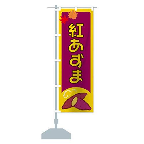 紅あずま のぼり旗 サイズ選べます(ジャンボ90x270cm 左チチ)